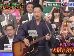 波田陽区がロンハーでAKB批判!過激すぎて放送禁止に!