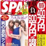 『【登場】週刊SPA!』の画像
