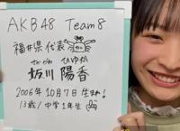 チーム8 新福井県代表・坂川陽香ちゃんが初SR配信!めっちゃ可愛かった!