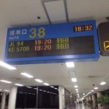 『JAL Yクラス搭乗記[GMP→HND]サファイアチャレンジ⑯』の画像