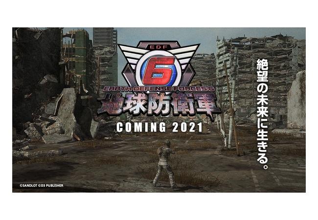 『地球防衛軍6』ハードはPS4 前作から3年後の世界