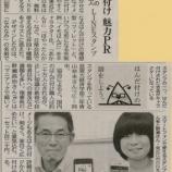 『中日新聞記事 女子大生と・・』の画像