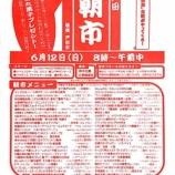 『戸田朝市 6月12日(日)午前8時から正午まで開催』の画像