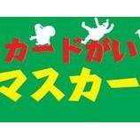 『クリスマスカードのご紹介!の続き』の画像