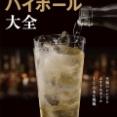 ウイスキーハイボール大全 ハイボール専門書籍が発売(2021/7/20)