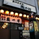 『JAL×はんつ遠藤コラボ企画【函館編3】2日め・海鮮居酒屋(魚一心)』の画像