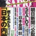 31日:岸田総理外遊:COP26出席➡「英国へ」コレッテ・・・( ^ω^)選挙結果既に知ってる!?<インチキ・ムサシ>決定的だね。それでしか・・<アリエナイ