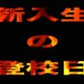 みやび#エロカワ#スレンダー#新入生#お嬢様#錦糸町風俗 #錦糸町ピンサロ #錦糸町求人