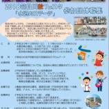 『笹目川秋フェスタ「水辺のステージ」10月6日・7日(土日)開催!参加団体募集。9月7日金曜日締切です。』の画像