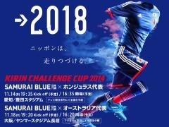 【動画】日本代表vsホンジュラス、前半終了!吉田、本田、遠藤のゴールで3-0!