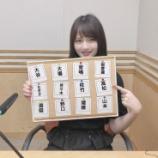 『[イコラブ] 11月14日 =LOVEの『イコラジ』出演:髙松瞳!実況など』の画像