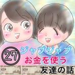 一万円札でガンガン買い物をする小学生の話27 予想外のリアクション