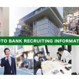『【企業徹底分析】京都銀行の強みと経営課題』の画像