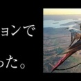 【FF7R】野村哲也さん、ゲーム内のアスファルトの粒の大きさについて延々指摘する