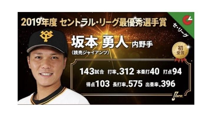 今期のセ・リーグMVP・・・巨人・坂本勇人が初受賞!