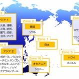 『ANA 特典航空券制度を改めて理解する』の画像