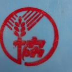 ジャンク草刈り機レストアブログ・ベータ版