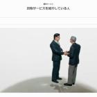 『レンタルサーバー紹介』の画像