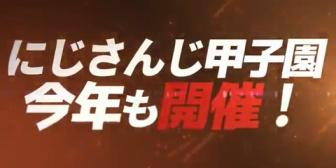 【にじさんじ】にじさんじ甲子園、今年も開催決定!!今年は監督8人!【ドラフト7/17(土)18:00~】