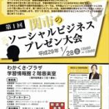 『締切迫る!第1回 関市のソーシャルビジネスプレゼン大会』の画像