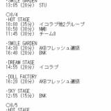 TIF2018、48グループと=LOVEの出演日程