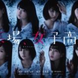 『【乃木坂46】舞台『墓場、女子高生』メインビジュアルがついに解禁!!!』の画像