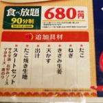 渋谷の魚民で「たこ焼き食べ放題」680円やってるぞ(笑)! 何個食べればもと取れるの?