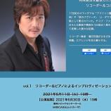 『決行予定の濱田リコーダーVol.1、一転延期へ』の画像