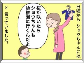 【4コマ漫画】ドキドキドン!幼稚園♪