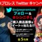 【新日本プロレス×LAWSON】 ローソングループ限定グッズ...