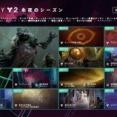 Destiny2 永夜のシーズンカレンダー公開