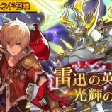『【ドラガリ】レジェンド召喚「雷迅の英雄、光輝の覇王」が来る!!』の画像