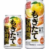 『【新商品】『アサヒもぎたて期間限定まるごと搾り柚子』』の画像