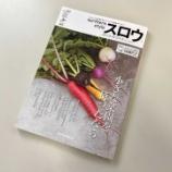 『道民熱愛のライフスタイルマガジン「スロウ」に、澄川センター長のインタビューを掲載していただきました!』の画像