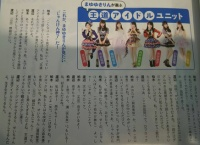 【渡辺麻友】まゆゆきりんが選んだ王道アイドルユニット選抜をご覧ください…【柏木由紀】