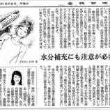 『水分補充にも注意が必要|産経新聞連載「薬膳のススメ」(28)』の画像