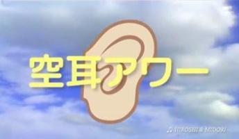 空耳アワーの最高傑作(動画あり)