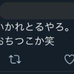 阪神ドラ5藤田「藤浪おちつこか笑」
