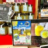 『待望の!音別ふきピクルス「瑞音(みずね)」、今年分が販売スタート!』の画像