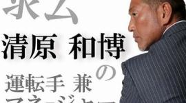 """元プロ野球選手の""""番長""""清原氏が運転手募集中"""