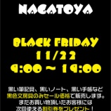 『黒い金曜日やっちゃいます!』の画像