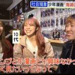 【画像】鬼滅の刃、渋谷のピチピチギャルにも人気だったwwww