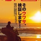 『【メデイア掲載】DOUBLE OSupportFamily(全日本ロードレース選手権)J-GP3』の画像