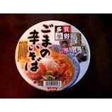 『【新発売】多賀野のカップラーメン』の画像