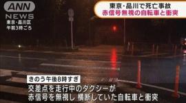 【東京】信号無視したウーバー配達員、タクシーにはねられ死亡