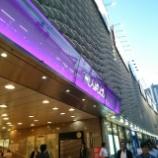 『鮨「新橋鶴八 分店」』の画像