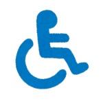 車椅子ユーザー「伊是名夏子を叩いている健常者は羨望と妬みで叩いている。お金で無人駅を無くせばいいだけなのに。」