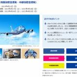『【ANAトラベラーズ】ANA FLYING HONUチャーターフライト ---4月の遊覧飛行は関西国際空港発・中部国際空港発を追加!---』の画像