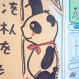 『中国語の勉強を始めました。学ぶ楽しさを知り、漢方&薬膳セミナーに活かしたいと思います☆』の画像