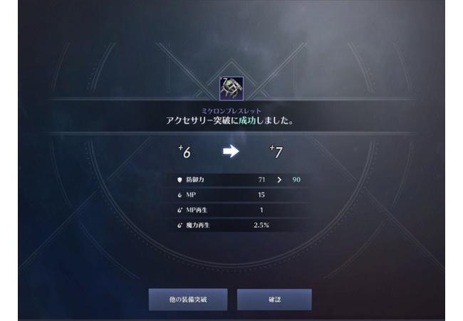 【黒い砂漠モバイル】アクセ+7成功したwwwwwww